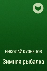 Николай Кузнецов - Зимняя рыбалка