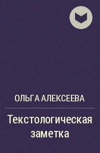 Ольга Алексеева - Текстологическая заметка