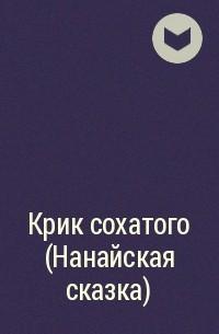 - Крик сохатого (Нанайская сказка)