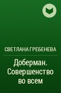Светлана Гребенева - Доберман. Совершенство во всем