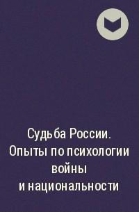 - Судьба России. Опыты по психологии войны и национальности