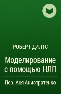 Р ДИЛТС МОДЕЛИРОВАНИЕ С ПОМОЩЬЮ НЛП СКАЧАТЬ БЕСПЛАТНО