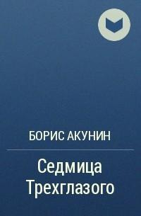 Борис Акунин - Седмица Трехглазого