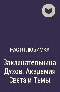 Настя Любимка - Заклинательница Духов. Академия Света и Тьмы