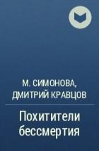 КРАВЦОВ ДМИТРИЙ ПОХИТИТЕЛИ БЕССМЕРТИЯ-2 СКАЧАТЬ БЕСПЛАТНО
