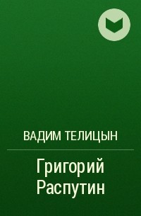 Вадим Телицын - Григорий Распутин