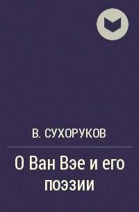 В. Сухоруков - О Ван Вэе и его поэзии