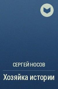 Сергей Носов - Хозяйка истории