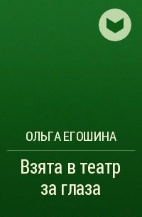 Ольга Егошина - Взята в театр за глаза