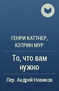 Генри Каттнер, Кэтрин Мур - То, что вам нужно