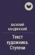 Василий Кандинский - Текст художника. Ступени