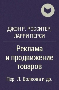Джон р.росситер реклама и продвижение товаров заказчики наружной рекламы в саратове