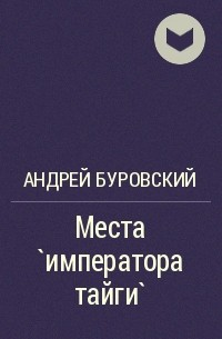 Андрей Буровский - Места `императора тайги`