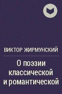 Жирмунский о поэзии классической и романтической