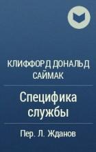 Клиффорд Дональд Саймак - Специфика службы