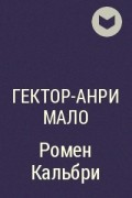 Гектор-Анри Мало - Ромен Кальбри