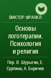 Виктор Франкл - Основы логотерапии. Психология и религия