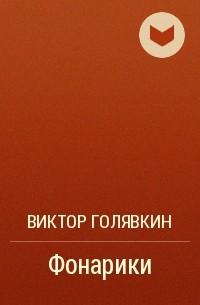 Виктор Голявкин - Фонарики