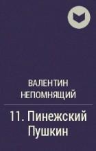 Валентин Непомнящий - 11. Пинежский Пушкин