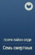 Генри Лайон Олди - Семь смертных