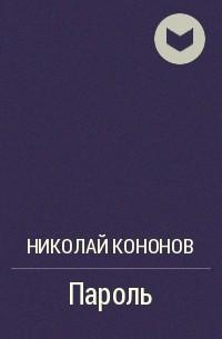 Николай Кононов - Пароль