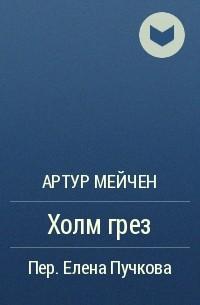 Артур Мейчен - Холм грез