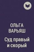 Ольга Варьяш - Суд правый и скорый