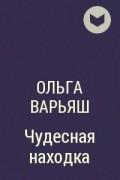 Ольга Варьяш - Чудесная находка