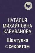 Наталья Караванова - Шкатулка с секретом