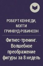 РОБЕРТ КЕННЕДИ ФИТНЕС ТРЕНИНГ СКАЧАТЬ БЕСПЛАТНО