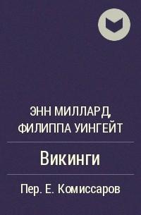 - Викинги