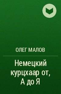 Олег Малов - Немецкий курцхаар от А до Я