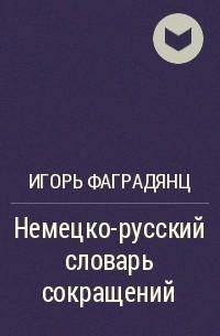 Игорь Фаградянц - Немецко-русский словарь сокращений