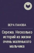 Вера Панова - Сережа. Несколько историй из жизни очень маленького мальчика