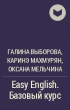 решебник easy english базовый курс