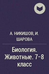 НИКИШОВ ШАРОВА БИОЛОГИЯ 7 8 КЛАСС СКАЧАТЬ БЕСПЛАТНО