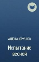 Алёна Кручко - Менталисты и Тайная Канцелярия. Испытание весной