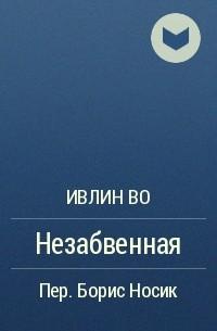Ивлин Во - Незабвенная