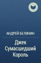 ДЖЕК СУМАСШЕДШИЙ КОРОЛЬ АУДИОКНИГА СКАЧАТЬ БЕСПЛАТНО