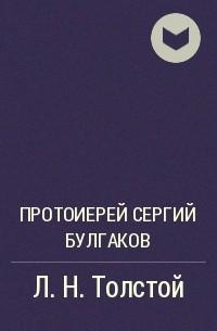 Протоиерей Сергий Булгаков - Л. Н. Толстой