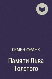 Семён Франк - Памяти Льва Толстого
