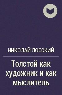 Николай Лосский - Толстой как художник и как мыслитель