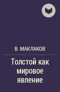 В. Маклаков - Толстой как мировое явление