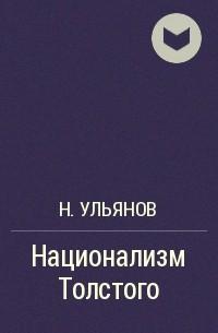 Н. Ульянов - Национализм Толстого