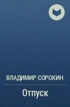 Владимир Сорокин - Отпуск