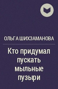 Ольга Шихзаманова - Кто придумал пускать мыльные пузыри