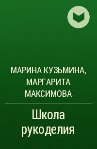 - Школа рукоделия