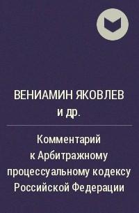 - Комментарий к Арбитражному процессуальному кодексу Российской Федерации