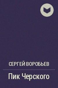 Сергей Воробьев - Пик Черского
