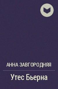 Анна Завгородняя - Утес Бьерна